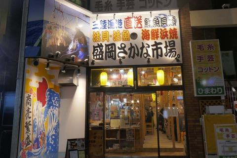 たまに行くならこんな店 盛岡市内で見つけた「盛岡さかな市場。」は、サクッと海鮮系の料理を食べるのに便利な海鮮居酒屋です