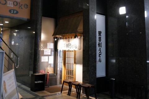 たまに行くならこんな店 福岡市大名地区で人気のうどん店「釜喜利うどん」で、出汁の旨味濃厚なつゆをしっかり吸った滑らかなうどんを楽しみました