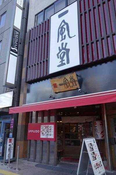 たまに行くならこんな店 久々に「一風堂上野広小路店」でとにかく食べやすい豚骨ラーメンをするするとルイボスティと共に味わってきました