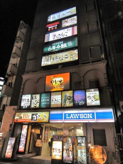 たまに行くならこんな店 小学生の時の思い出の強い方にオススメ「6年4組 神田駅前分校」