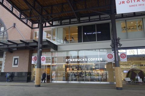 たまに行くならこんな店 大分市より山口県に移動する前に「スターバックスコーヒー アミュプラザおおいた店」で、さっぱりソイラテを飲んで喉を潤しました