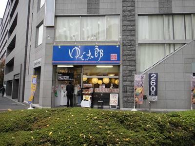 たまに行くならこんな店 ゆで太郎神田橋店