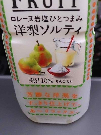 今日の飲み物 世界のキッチンから塩とフルーツロレーヌ岩塩ひとつまみ洋梨ソルティは、少々水っぽく果汁感はあまり感じられない物の、運動後に甘いものを飲みたい方にオススメ