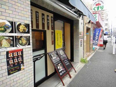 たまに行くならこんな店 辛麺屋 神田紺屋町店