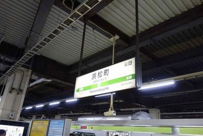 たまに行くならこんな店 羽田空港の玄関口の浜松町駅チカな「赤身焼き肉ホルモン処肉萬」は五月蝿い客引きも無く静かな雰囲気の中で帰国後&出国前に焼肉を食べるのにオススメ