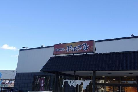 たまに行くならこんな店 羽鳥駅近くにある「みつお万寿 羽鳥本店」では、饅頭が1つ67円からと、大変コスパよく饅頭が楽しめます