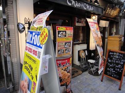 たまに行くならこんな店 浪花ひとくち餃子 餃々 神田西口店(昼のランチタイム編)