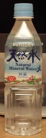 今日の水 サントリー天然水阿蘇