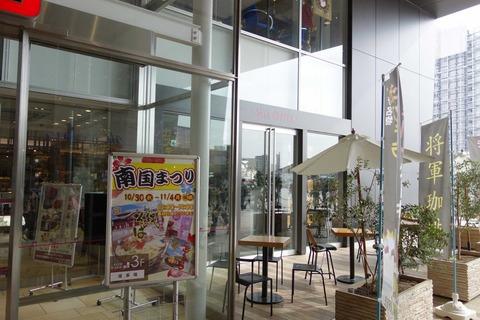 たまに行くならこんな店 茨城県が産んだサザコーヒーを茨城県庁のある水戸市で味わえるのは「サザコーヒー水戸店」です