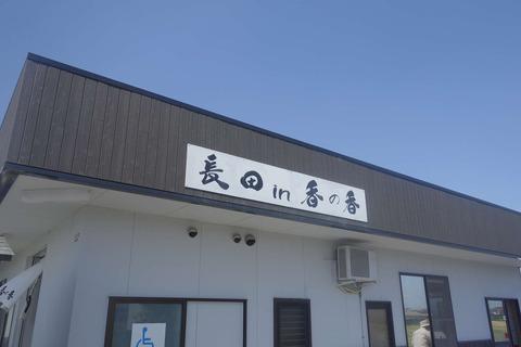 たまに行くならこんな店 今までで一番美味しい釜揚げうどんが楽しめた「長田in香の香」は、多度津駅と善通寺駅に挟まれた金蔵寺駅が最寄り駅です