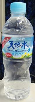 今日の飲み物 SUNTORY天然水 南アルプスたためて50ml増量 550ml入り