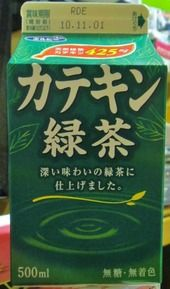 今日の飲み物 カテキン緑茶