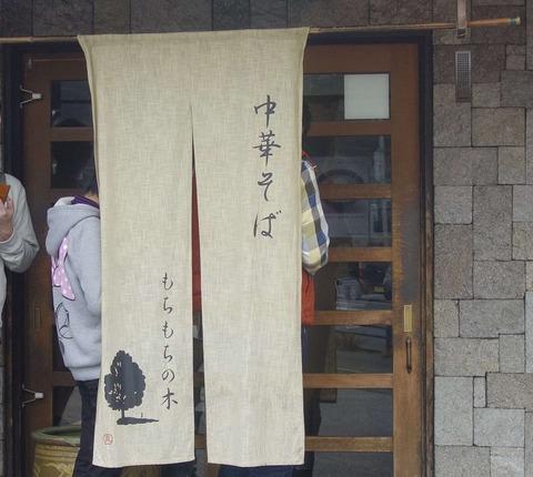 たまに行くならこんな店 ニボニボしくない煮干しラーメンが美味しい「もちもちの木野田店」で、煮干しの美味しさ満点な汁で楽しむつけ麺を食す!