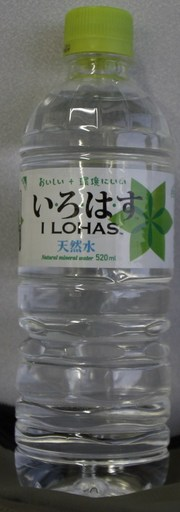今日の水 い・ろ・は・す「鳥取県版」