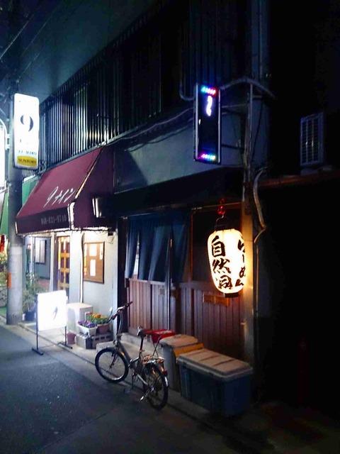 あの日行ったこんな店 北浦和駅西口にありました自然洞西口店はコスパに優れた隠れ家系ラーメン店でした