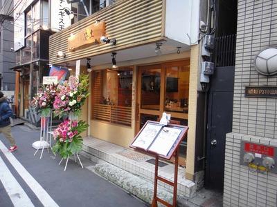 たまに行くならこんな店 つけ蕎麦安土神田店で鶏つけそばを食す