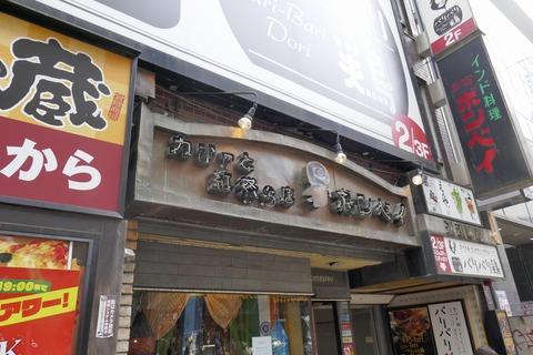 たまに行くならこんな店 西新宿エリアにある「新宿ボンベイ」は、落ち着いた雰囲気の中で美味しくスパイシーなカレーが楽しめます!