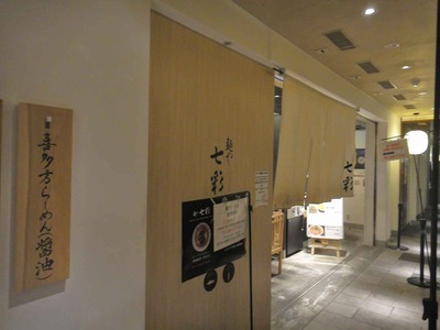 たまに行くならこんな店 朝からさっぱり朝ラーを楽しめる「麺や七彩東京駅店」であっさり煮干醤油味のだんだんと旨味を感じるラーメンを食べて来ました