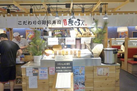たまにいくならこんな店 ヨドバシアキバ8Fレストラン街の「まぐろ人」はいつでも大人気! まぐろを使ったお寿司や料理のほか、居酒屋で流行りのこぼれ寿司も楽しめます
