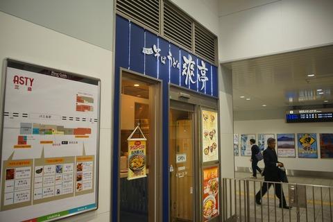 たまに行くならこんな店 三島駅南口近くの「爽亭」で、名古屋乃風を感じる「きしめん」を朝から食す!