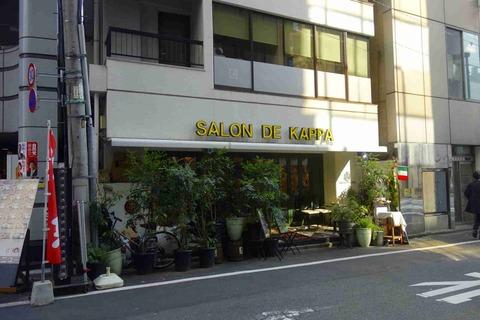 たまに行くならこんな店 麹町駅近くのオシャレイタリアン&カレーショップな「サロン・ド・カッパ」で、ゴリゴリパワフルに旨い「三元豚カツカレー」を食す!