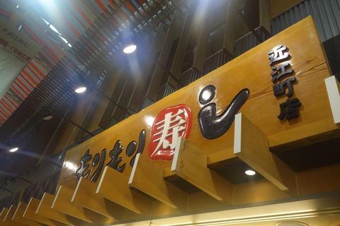 たまに行くならこんな店 金沢市内で最も活気があるような気がする近江町で大人気な「もりもり寿し近江町店」では、金沢駅前店と同様に美味しなお寿司が楽しめます