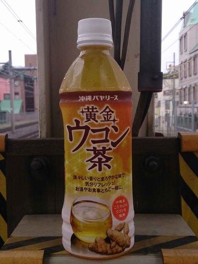 今日の飲み物 アルヴァトーレ色の「黄金のウコン茶」は独特のカレー臭が漂ってくる物のがぶ飲みしやすい味わいでした
