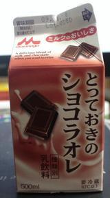 今日の飲み物 森永ミルクのおいしさ とっておきのショコラオレ