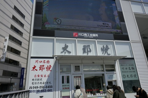 """たまに行くならこんな店 川口駅前の「太郎焼本舗」で、茨城県の甘太郎焼とはちょいと違う""""太郎焼""""を食べてきました!"""