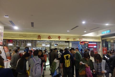 たまに行くならこんな店  台北101直下にある「鼎泰豊 台北101店」は夕方から大人気! ちょい早めに行ったらあまり並ぶこと無く名店の小籠包を堪能できました