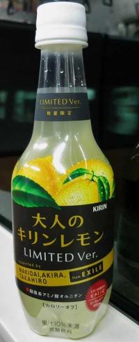 今日の飲み物 EXILEも絡んでいる?「大人のキリンレモンLimited ver.」