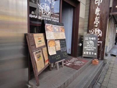 たまに行くならこんな店 印度亭(東北地方太平洋沖地震が発生した次の日に利用)