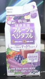今日の飲み物 自然はおいしい農協「紫の」健康菜園ベジタブルミックス 5種類の果実と13種類の野菜 おいしく飲めるすっきり仕立て