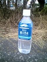 今日の水 九州高千穂の 極みの純天然水