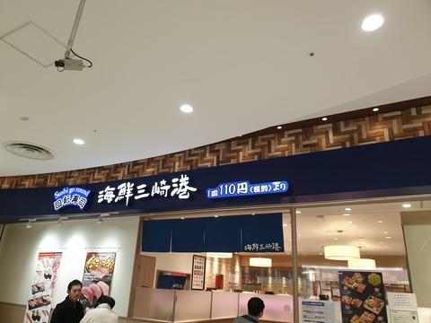 たまに行くならこんな店 西新井駅から楽々徒歩圏内な「海鮮三崎港 アリオ西新井店 」で、各種美味しいお寿司を食す!