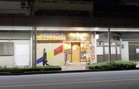 たまに行くならこんな店 鳥取名物な「牛骨ラーメン」が美味しい「ごっつおらーめん 鳥取店」は、おかずメニューも充実!ラーメン居酒屋としても有能なお店です