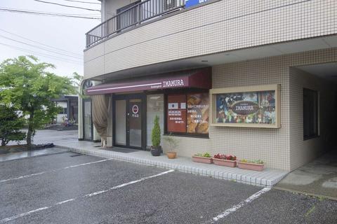 あの日行ったこんな店 2014年当時一番美味しいと思ったバケットが喰らえた「Boulangerie IMAMURA 」は、当時食べログ富山NO.1人気のパン店でした