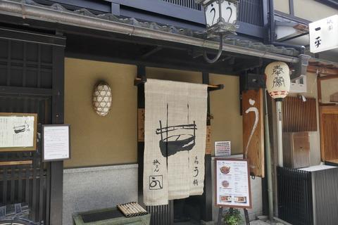 たまに行くならこんな店 祇園の鰻の名店な「祇をんう桶やう」で、熱々ふっくらとした鰻がご飯とともにたっぷり楽しめる「う桶」を食らう!
