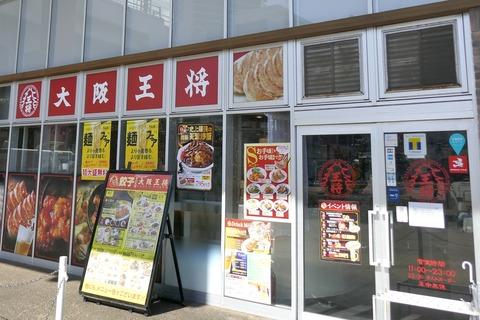 たまに行くならこんな店 南千住の汐入エリアにある「大阪王将 南千住店」で、期間限定メニューかつ荒々しい姿と美味さがたまらない「史上最強の肉絲天津炒飯」を食す!
