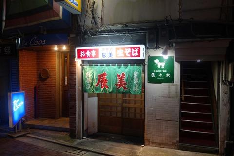 たまに行くならこんな店 歓楽街真っ只中な「辰美」は深夜でもど満席なカレー南蛮そば推しな良い居酒屋でした