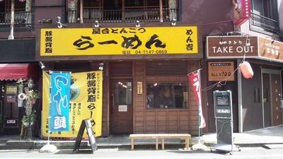 たまに行くならこんな店 屋台ラーメンめん吉柏店(醤油とんこつ辛ネギラーメン750円)