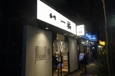 たまに行くならこんな店 今回は「香川一福」で、醤油うどんと、とり天、半熟卵の天ぷらを食べてきました