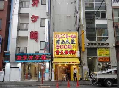 たまに行くならこんな店 博多風龍 神田店(とんこつラーメン編)