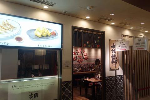 たまに行くならこんな店 東京ラーメンストリートにある「仙台牛タンねぎ塩ラーメン きぞう」は、あっさりながらも旨味濃厚な牛タンラーメンが楽しめます