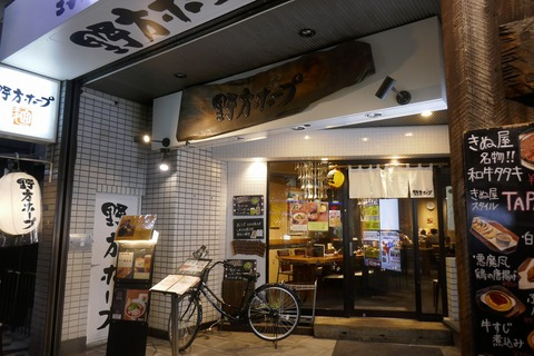 たまに行くならこんな店 久々に行った「野方ホープ高田馬場店」で、野菜たっぷりで切れのよいラーメンと、焼き面パリパリな焼き餃子を食す!