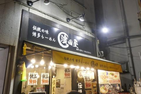 たまに行くならこんな店 北千住駅チカな「博多らーめん 濱田屋 北千住店 」で、なめらかで濃厚なウマさな豚骨ラーメン、肉汁滴る餃子を食す!