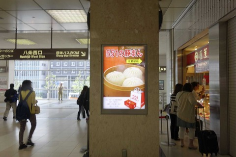 たまに行くならこんな店 大阪の味が京都駅中で!帰りの新幹線で551蓬莱臭を漂わせる為に便利な「551蓬莱JR京都駅店」は肉汁ブシャーな焼売や肉まんが楽しめます