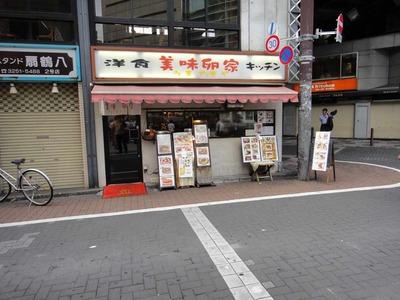 たまに行くならこんな店 美味卵家神田店