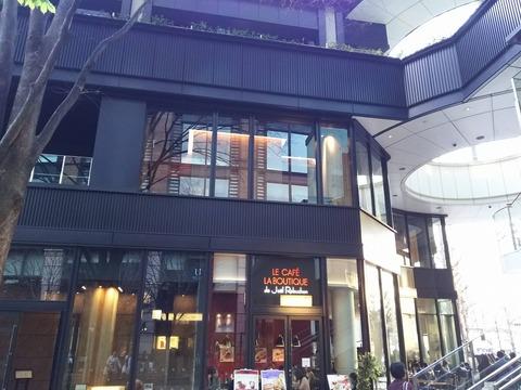 たまに行くならこんな店 やっぱりパンが旨い「ラ ブティック ドゥ ジョエル・ロブション 丸の内店」は、ブリックスクエア屈指の激混み繁盛店でした