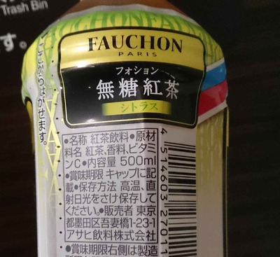 今日の飲み物 シトラスの香り漂う「FAUCHON無糖紅茶」は甘さOなさわやか系フレーバーティーです。